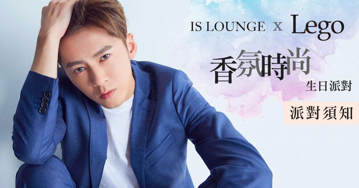 Is Lounge X 李國毅 香氛時尚生日派對-派對須知