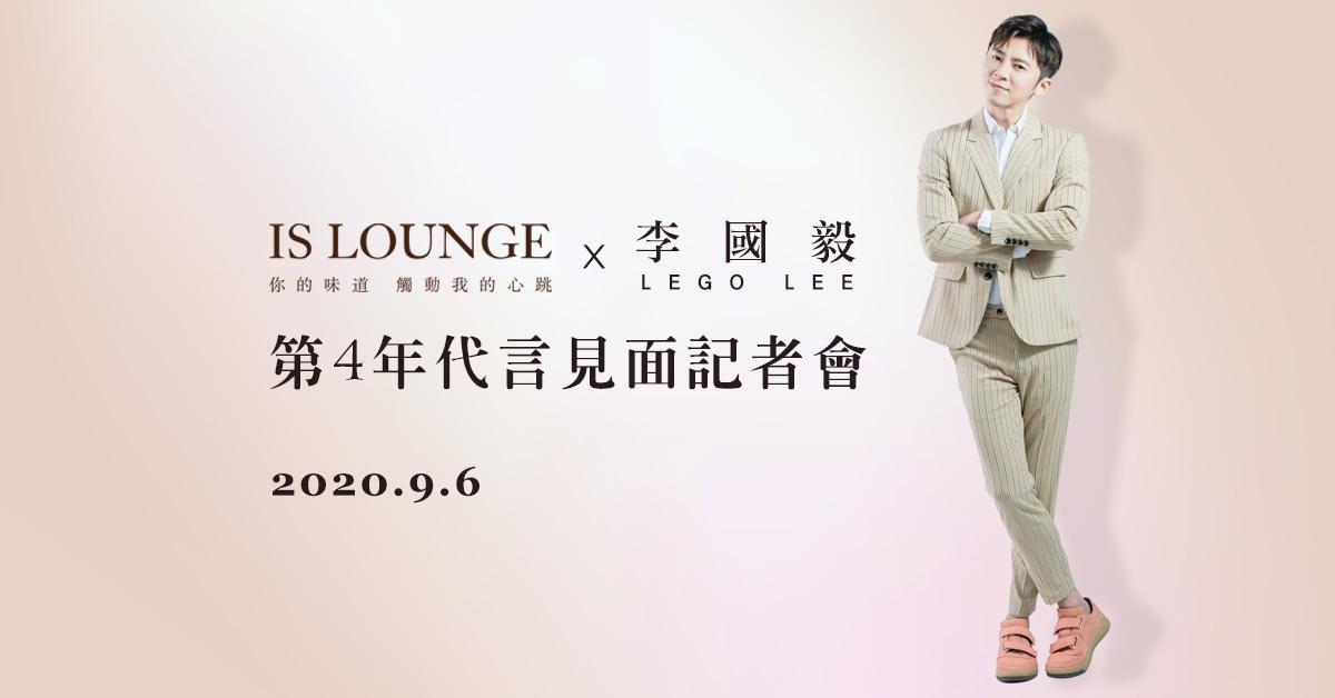 Is Lounge 【加倍陪伴】見面會