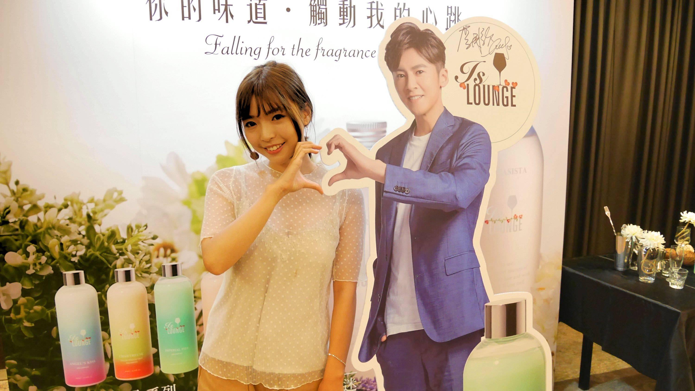 【洗髮】李國毅代言IS Loungeg 嗜香氛 髮品記者會& 王者輕吻使用心得
