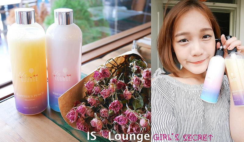 Is Lounge 嗜‧香氛洗髮乳/ (內有折扣碼)法國當季花果香 / 香氛洗髮乳推薦