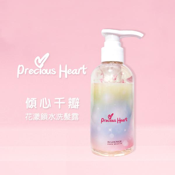 傾心千瓣-花漾鎖水洗髮露(300ml)