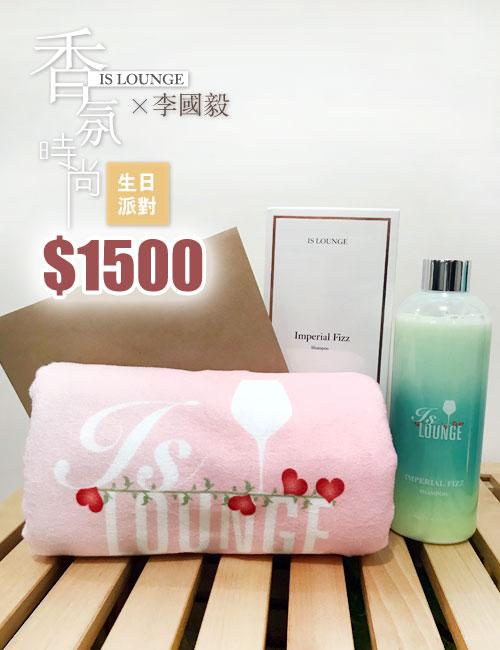 Is Lounge X 李國毅 香氛時尚生日派對-1500