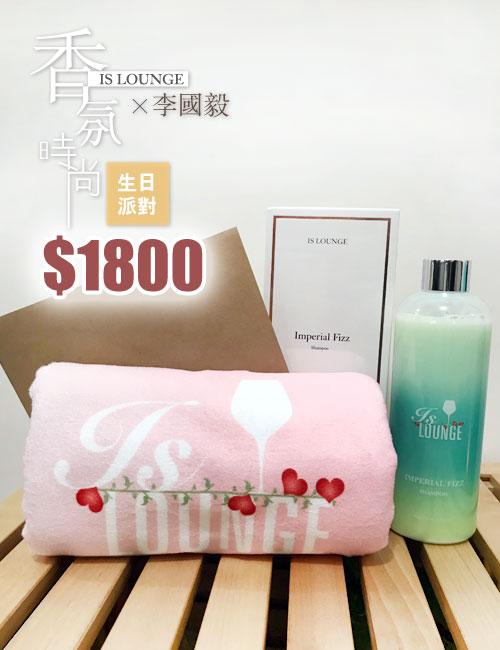 Is Lounge X 李國毅 香氛時尚生日派對-1800