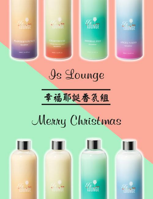 Is Lounge嗜‧香氛-幸福耶誕香氛組