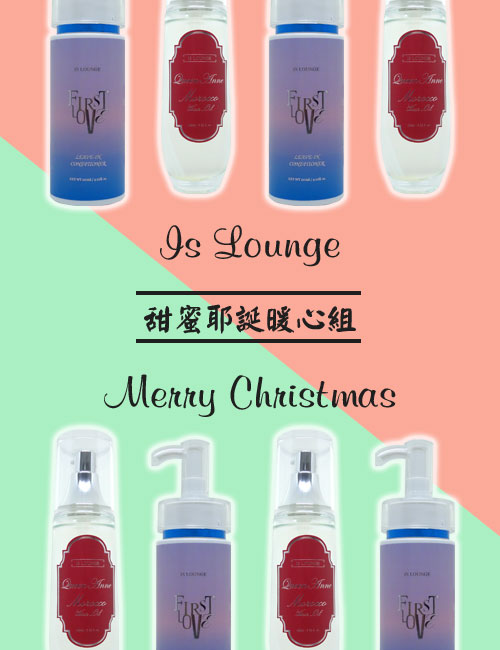 Is Lounge嗜‧香氛-甜蜜耶誕暖心組