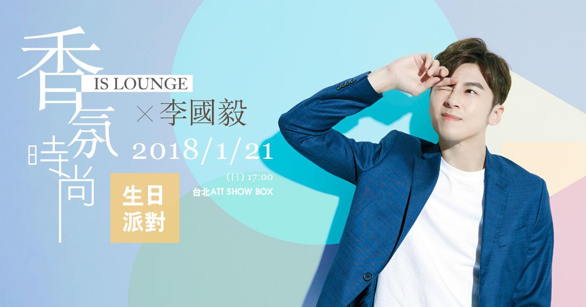 Is Lounge X 李國毅 香氛時尚生日派對
