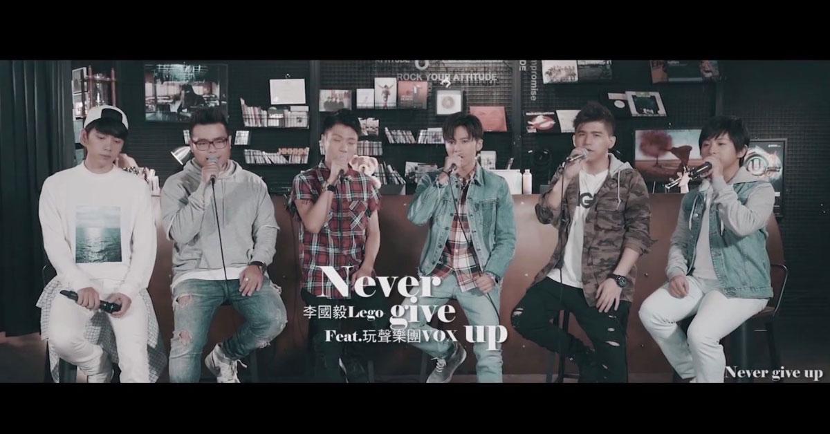Is Lounge 嗜‧香氛-李國毅 X VOX玩聲樂團[Never Give Up]
